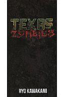 テキサス・ゾンビーズ 日本語版 (Texas Zombies)