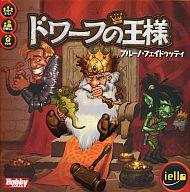 ドワーフの王様 日本語版 (The Dwarf King)