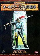 オールド・ワールドの武器庫 (ウォーハンマーRPG/サプリメント)