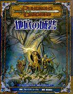地底の城砦 (Dungeons&Dragons 第3版/シナリオ1)
