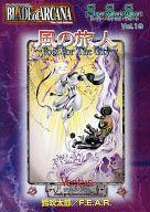 風の旅人 -ウェントス- (ブレイド・オブ・アルカナ The 2nd Edition/SSS Vol.19)