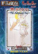審判の日 -イグニス- (ブレイド・オブ・アルカナ The 2nd Edition/SSS Vol.21)