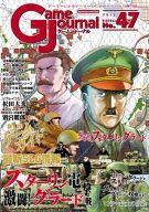ゲームジャーナル 47号 激闘!スターリングラード電撃戦