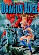 ゲームブック ドラゴンロック 浮遊要塞の死闘