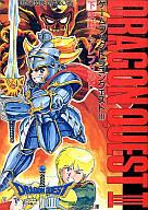 下)ゲームブック ドラゴンクエストIII 決戦!アレフガルド