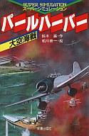 ゲームブック パールハーバー大空海戦