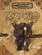 呪文大辞典 (D&D 第3.5版 サプリメント)