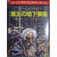 [ランクB] ユニコーン・ゲームブック1 魔王の地下要塞