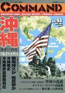 コマンドマガジン Vol.44 沖縄