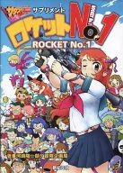 ロケットNo.1 (サタスペ/サプリメント)