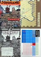 コマンドマガジン Vol.111 常徳殲滅作戦