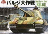 ジャパン・ウォーゲーム・クラシックス Vol.4 バルジ大作戦