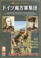 ドイツ南方軍集団 完全版
