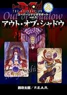 アウト・オブ・シャドウ (トーキョーN◎VA THE AXLERATION/スーパー・シナリオ・サポート Vol.3)