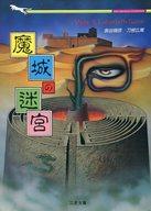魔城の迷宮 ミステリ迷路ゲーム