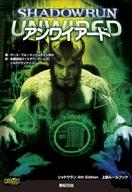 アンワイアード (シャドウラン 4th Edition/上級ルールブック)