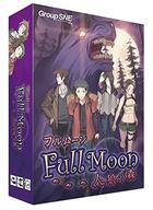 フルムーン 人狼の森 日本語版 (Full Moon)