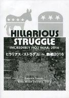 ヒラリアス・ストラグル ~ 熱戦2016