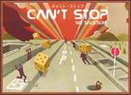 キャント・ストップ 日本語版 (Can't Stop)