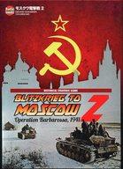 モスクワ電撃戦2