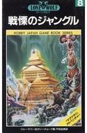 戦慄のジャングル ローン・ウルフ8 ホビージャパン・ゲームブックシリーズ