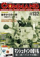 コマンドマガジン Vol.132 マンシュタインの切り札 第三次ハリコフの戦い
