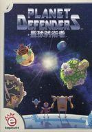 星球防衛者 多言語版 (Planet Defenders)