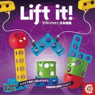 [ランクB] リフトイット! 日本語版 (Lift it!)