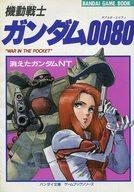 機動戦士ガンダム0080 消えたガンダムNT バンダイゲームブック