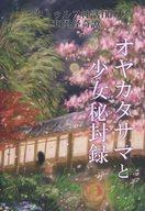 クトゥルフ神話TRPGシナリオ集 オヤカタサマと少女秘封録