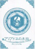 クトゥルフ神話TRPG 同人シナリオ集 アリアドネの糸箱