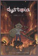 dystopia -火種シリーズ- (クトゥルフTRPG/シナリオ集)