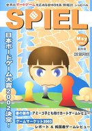 SPIEL -シュピール- 創刊号