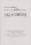 クトゥルフの呼び声 コンピューター歴214年シナリオ コンピューターの呼び声 -CALL OF COMPUTER-
