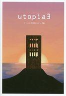 クトゥルフ同人シナリオ集 utopia 3
