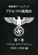 アドルフの挑戦状 第1巻 バトル・オブ・ブリテン 1933~1940編