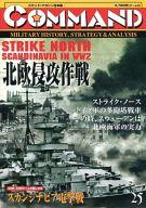 [破損品] コマンドマガジン Vol.25 北欧侵攻作戦