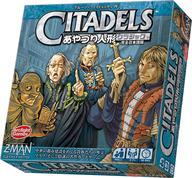 あやつり人形クラシック 完全日本語版 (Citadels Classic)