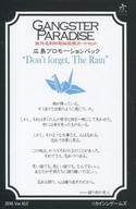 ギャングスターパラダイス 試作名刺印刷版拡張カードセット 広島プロモーションパック Don't foget.The Rain