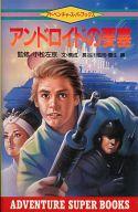 [破損品]アンドロイドの要塞 アドベンチャースーパーブックスシリーズ