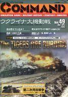 [破損品] コマンドマガジン Vol.49 ウクライナ大機動戦