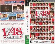 AKB1/48 アイドルと恋をしたら・・・ PSPソフト着せ替えジャケット あきちゃ&たかみな(高城亜樹&高橋みなみ)