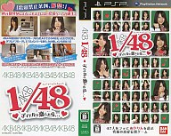 AKB1/48 アイドルと恋をしたら・・・ PSPソフト着せ替えジャケット あやりん&たなみん(菊地あやか&田名部生来)