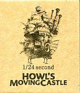[単品] ハウルの動く城 1/24second フィルム入り透明キューブ 「DVD ハウルの動く城」同梱特典