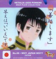 No.06 WHY JAPAN WHY? 日本「ヘタリア」マルチプレートコレクションVol.3