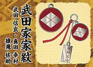 7.武田家家紋 「戦国BASARA2 リトルアクセサリーコレクション 豪華絢爛宝物蒐集」