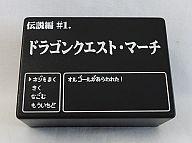 [箱欠品] #1.ドラゴンクエスト・マーチ 伝説のオルゴール 「ドラゴンクエスト」
