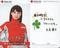 大島優子 AKB48 赤十字ボランティア証 「AKB48×日本赤十字社」