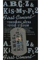 A.B.C-Z&Kis-My-Ft2 ドッグタグチャーム 「A.B.C-Z Kis-My-Ft2 ファーストコンサート in 横浜アリーナ・再再追加公演 国立代々木競技場」