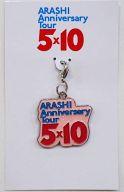 嵐 会場限定チャーム 東京ドームver.(ピンク) 「ARASHI Anniversary Tour 5×10」